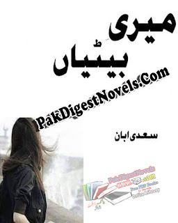 Meri Betiyaan Novel By Sadi Abbaan