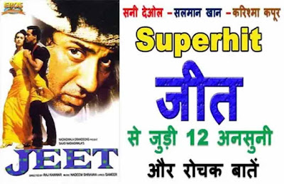 jeet 1996 movie trivia in hindi