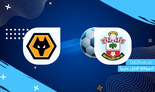 مشاهدة مباراة ساوثهامبتون وولفرهامبتون بث مباشر اليوم 2021/09/26 الدوري الإنجليزي