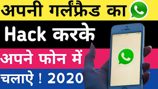 Whatsapp Hacking, whatsapp trick 2020, whatsapp hack, whatsapp updates