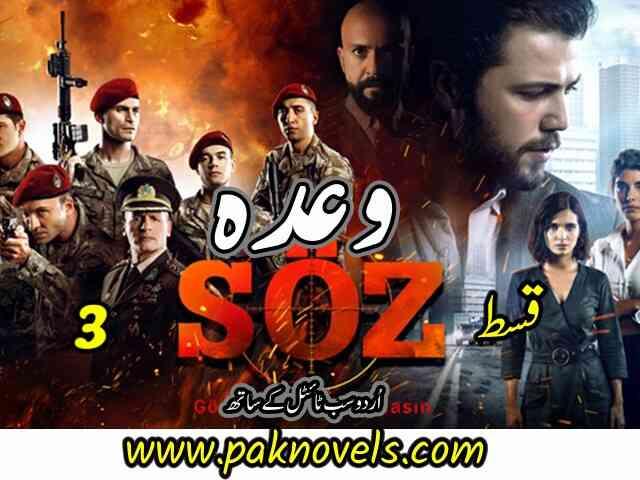 Turkish Drama SozEpisode 3 Urdu Subtitles