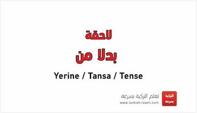 لاحقة بدلا من في اللغة التركية Yerine / Tansa / Tense