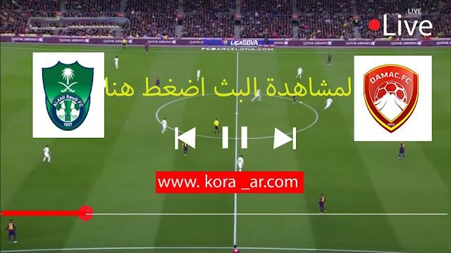 مشاهدة مباراة الأهلي السعودي وضمك بث مباشر يلا شوت اليوم 25-08-2021 في الدوري السعودي