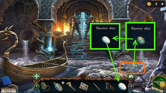 опускаем яйцо в воду и ложкой забираем вареное в игре затерянные земли 3