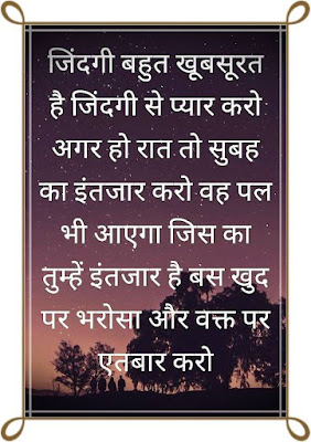 cute life quotes in hindi