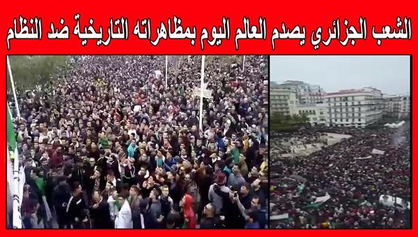 الشعب يصدم العالم اليوم بمظاهرات مليونية  بالجزائر العاصمة وباثنة وعنابة وتيزي وزو