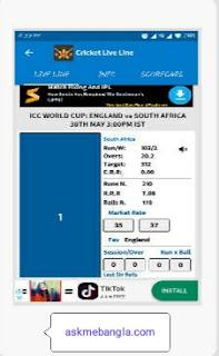 Cricket Live Line লাইভ ক্রিকেট স্কোর