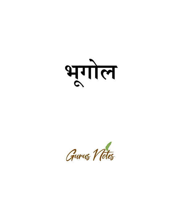 Geography Handwritten Notes : For All Competitive Exam Hindi PDF Book