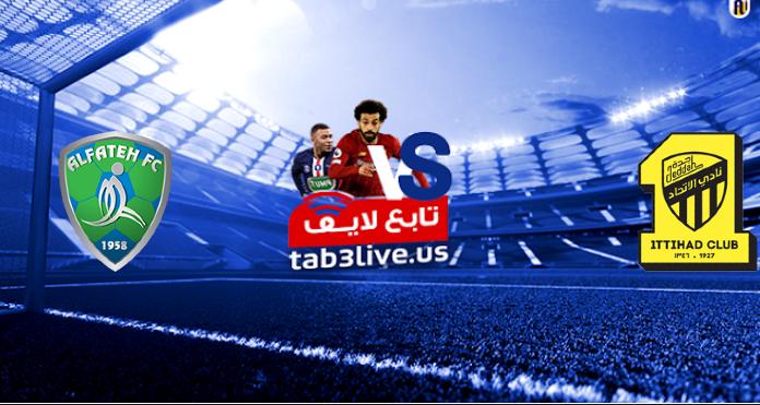 نتيجة مباراة الإتحاد السعودي والفتح اليوم 2021/03/16 كأس خادم الحرمين الشريفين