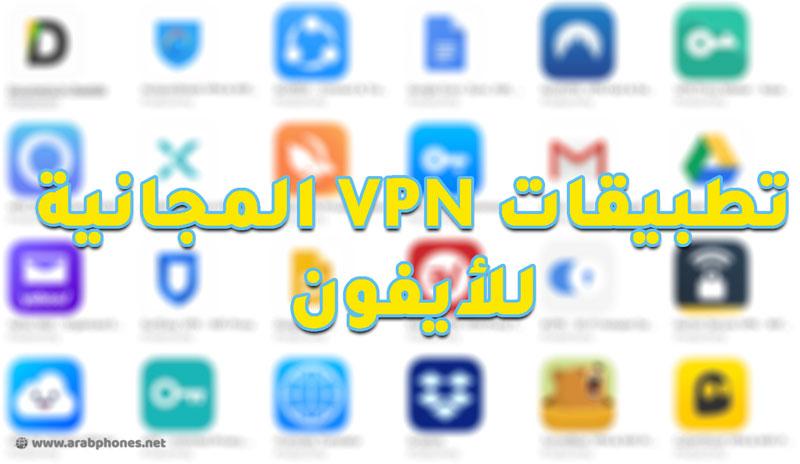 قائمة أفضل تطبيقات VPN المجانية للأيفون