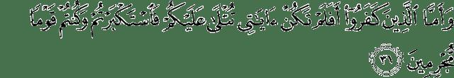 Surat Al-Jatsiyah ayat 31