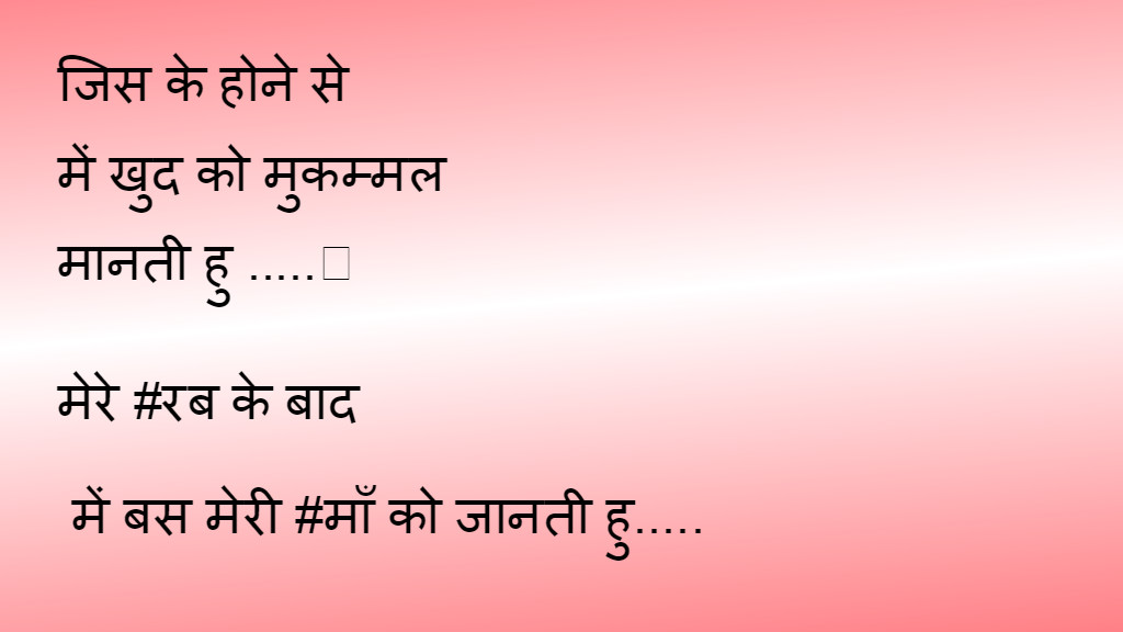 Every india shayari images 2017},hindi shayari,shayari in hindi ...