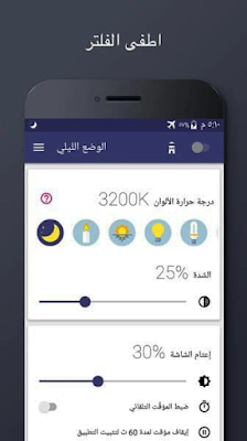 Blue light Filter - Night mode Apk