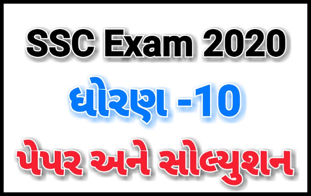GSEB SSC CLASS 10TH EXAM QUESTION PAPERS & SOLUTION 2020 PDF - DOWNLOAD