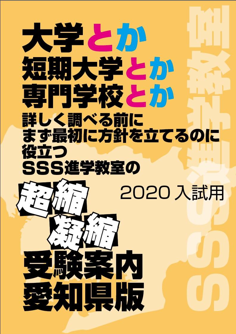 ボーダー 入試 愛知 公立 2020 県 高校