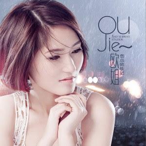 Ou Jie  - Shang Xin Di Tie Zhan