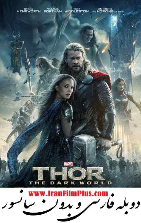 دانلود فیلم دوبله: تور 2 - دنیای تاریک (2013) Thor: The Dark World