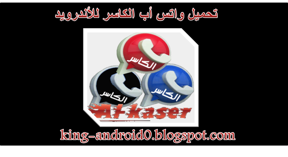 https://king-android0.blogspot.com/2019/05/kb3whatsapp-kb2whatsapp-kbwhatsap.html