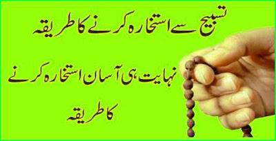 namaz istikhara ka tarika in urdu