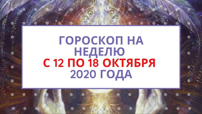 Гороскоп на неделю с 12 по 18 октября 2020 года
