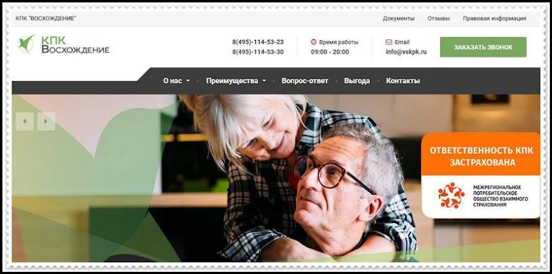 Мошеннический сайт vskpk.ru – Отзывы, развод, платит или лохотрон? Мошенники КПК «Восхождение»
