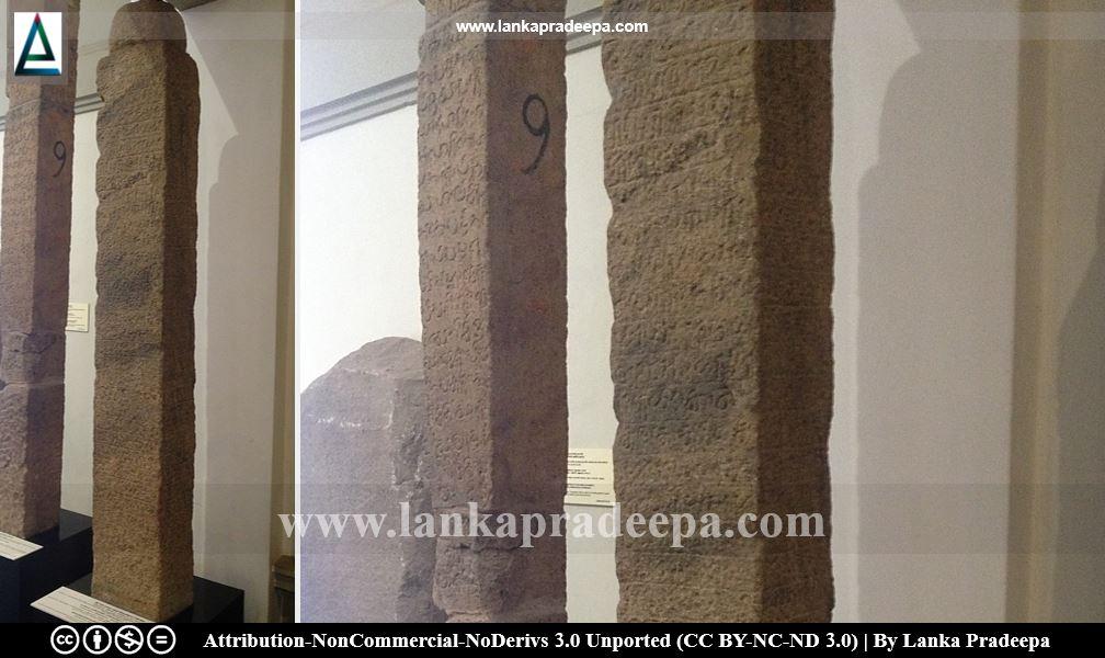Mayilagastota Pillar Inscription of Kassapa V