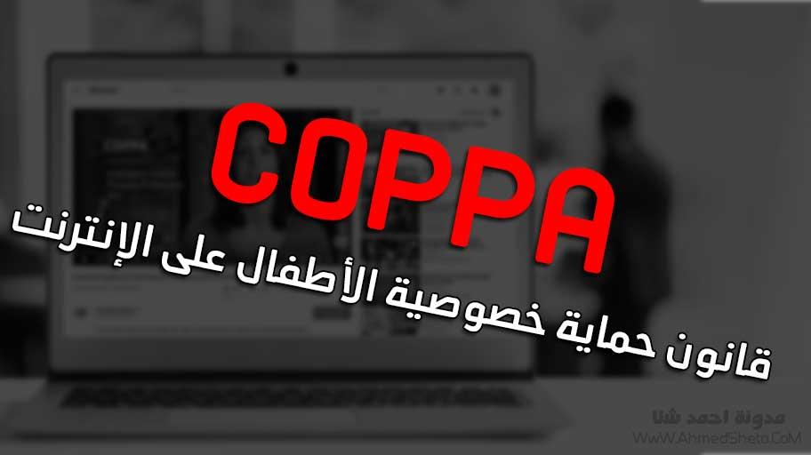 قانون حماية خصوصية الطفل COPPA: كل ما تريد معرفته حول هذا التحديث على يوتيوب | تحديثات يوتيوب 2020