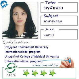 ครูพี่แพรว (ID : 13733) สอนวิชาภาษาอังกฤษ ที่นนทบุรี