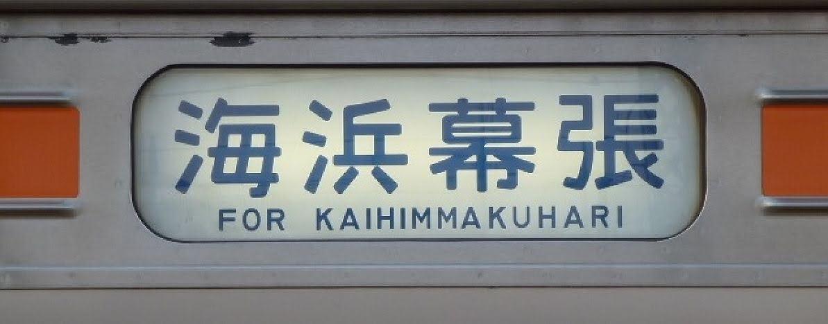武蔵野線 海浜幕張行き1 205系5000番台