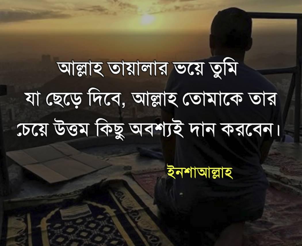 ইসলামিক লেখা পিকচার hd