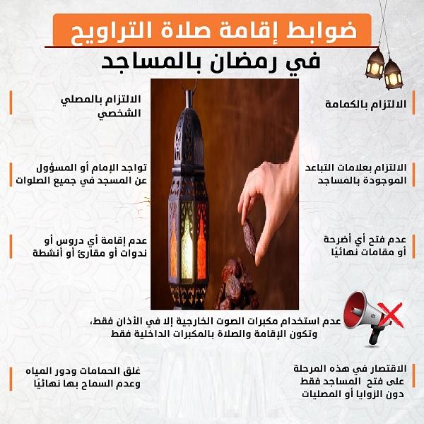 ضوابط إقامة صلاة التراويح في رمضان بالمساجد