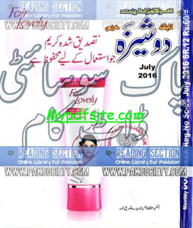 Dosheeza Digest July 2016