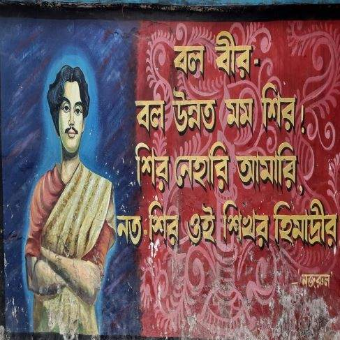 A Visit To Bangladesh National Poet Kazi Nazrul Birth Place Churulia - All You Need To Know