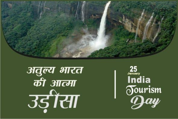 India Tourism Day Quotes Hindi For Whatsapp