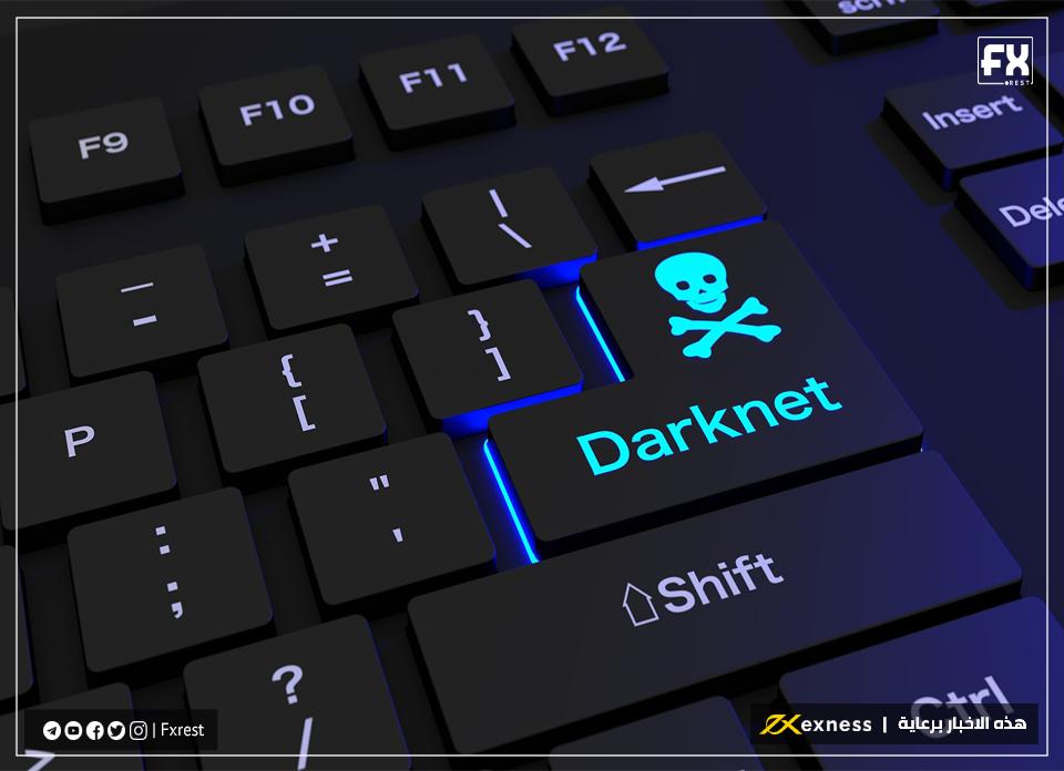 إغلاق ألمانيا لأكبر سوق في العالم Darknet باستخدام بيتكوين Bitcoin ومونيرو Monero