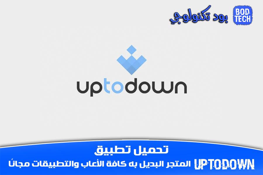 تحميل تطبيق Uptodown