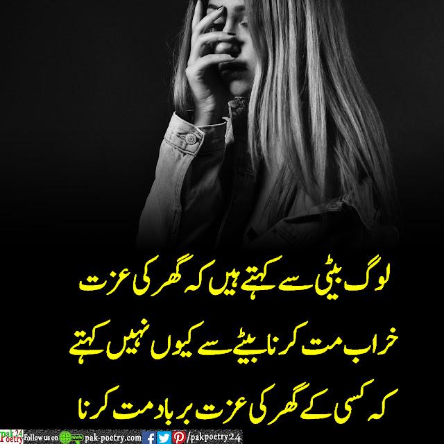 Log beti ko kehty Hy ky Ghar ki izet - Sad Reality Poetry Urdu