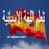 كلمات أساسية لتعلم اللغة الإسبانية