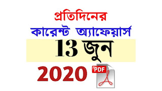 13th  July Current Affairs in Bengali pdf