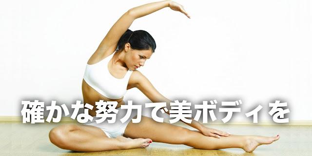 筋力トレーニング&ストレッチ