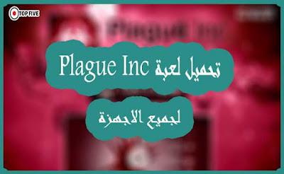 تحميل لعبة Plague Inc Evolved لجميع الاجهزة
