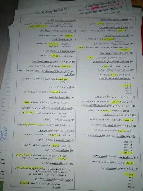 نماذج امتحانات الامن الوطني المفتشين - حراس الامن qcm