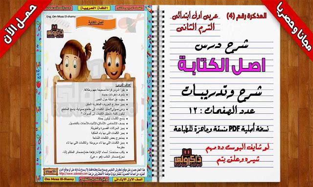 شرح درس اصل الكتابة من منهج اللغة العربية للصف الاول الابتدئي الترم الثاني (حصريا)