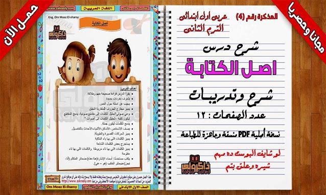 شرح درس اصل الكتابة منهج اللغة العربية للصف الاول الابتدائى الترم الثانى 2020 (حصريا)