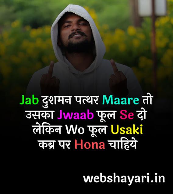 jabardast status for boys