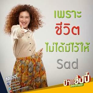 ป้าแฮปปี้ยังกล่าวไว้ว่าเพราะชีวิตไม่ได้มีไว้ให้ Sad