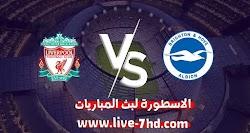 مشاهدة مباراة ليفربول وبرايتون بث مباشر الاسطورة لبث المباريات بتاريخ 28-11-2020 في الدوري الانجليزي