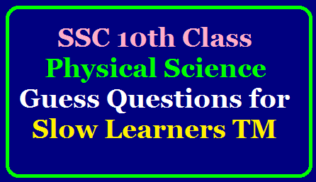 SSC 10th Class Physical Questions Guess Questions for Slow Learners TM SSC /10th Class Physical Science Important Questions and Diagram | List of most important questions for 10th Class Physical Sciences Final Examinations (English and Telugu Medium)/2020/04/ssc-10th-class-physical-questions-guess-important-questions-for-slow-learners-T-M.html