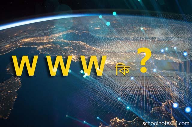 what-is-www-in-assamese