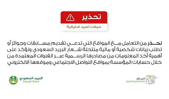 Saudi Post warns of Fake contests and prizes using its Logo